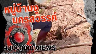 getlinkyoutube.com-หมู่บ้านงูนครสวรรค์ เรื่องจริงผ่านจอ