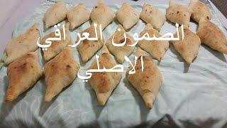 getlinkyoutube.com-طريقة عمل الصمون الحجري العراقي بالمنزل /  Iraqi Bread Sammoun / Samoun