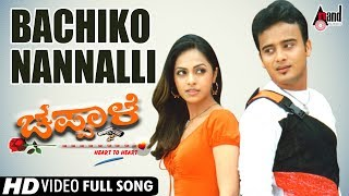 Chappale | Bachiko Nannalli I Kannada Video Song | Sunil Raoh | Richa Pallod | Music : R.P.Patnaik |
