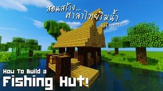 "getlinkyoutube.com-Minecraft : สอนสร้างศาลาไทยริมน้ำ(ที่ตกปลา) ""Fishing Hut!"""