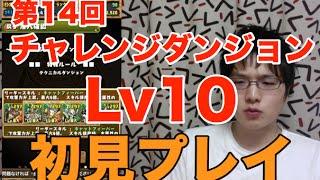 getlinkyoutube.com-実況【パズドラ】第14回チャレンジダンジョンLv10【初見プレイ】