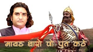 getlinkyoutube.com-Mayad Tharo Wo Put Kathe Wo Maharana Pratap Kathe (LIVE) Prakash Mali | Desh Bhakti