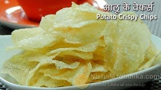 getlinkyoutube.com-Crispy Thin Potato Chips - Potato Wafers - Aloo Chips - Batata Wafers