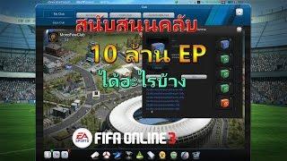 getlinkyoutube.com-บริจาคให้คลับ 10 ล้าน ฟีฟ่า ออนไลน์ 3 (FIFA ONLINE 3) ได้อะไรบ้าง