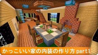 getlinkyoutube.com-【マインクラフト】かっこいい家の内装の作り方 part1