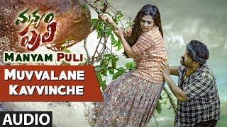 getlinkyoutube.com-Manyam Puli Songs    Muvvalane Kavvinche Full Song    Mohanlal, Kamalini Mukherjee    Gopi Sunder