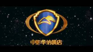 getlinkyoutube.com-Warner China Film Logo