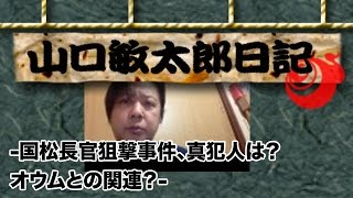 getlinkyoutube.com-山口敏太郎日記  国松長官狙撃事件、真犯人は?オウムとの関連?