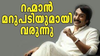 getlinkyoutube.com-Marupadi Malayalam Movie | റഹ്മാന്റെ മറുപടി | Rahman , Bhama ,Baby Nayantara