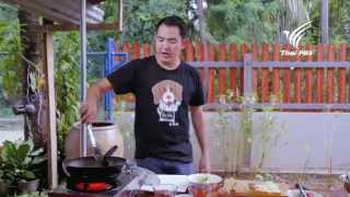 getlinkyoutube.com-Foodwork ข่าอ่อน : 14 ธ.ค. 57 (HD)