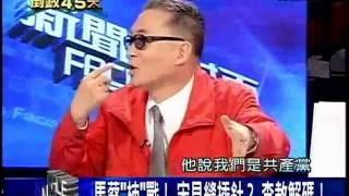 getlinkyoutube.com-聽李敖述說 讓蔡英文當選台灣總統的好處