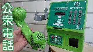 getlinkyoutube.com-【かけ放題!?】工作で『公衆電話』を作ろう!【ダンボールアート】 Japanese Public Phone Handicraft