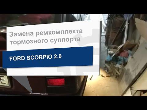 Замена ремкомплекта тормозного суппорта AUTOFREN D4098 на Ford Scorpio