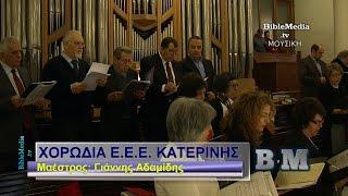 Χορωδία Ευαγγελικής Εκκλ. Κατερίνης - Χριστούγεννα 2014 (HD).