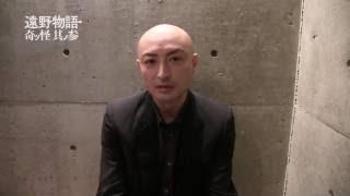 2016/10-11 『遠野物語・奇ッ怪 其ノ参』 山内圭哉さん コメント動画
