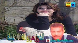 getlinkyoutube.com-Nabila Et El Khouzaimi  2015 - L3atar O Lf9ih - chaabi 2015 - rai marocaine 2015 - cheba nabila 2015