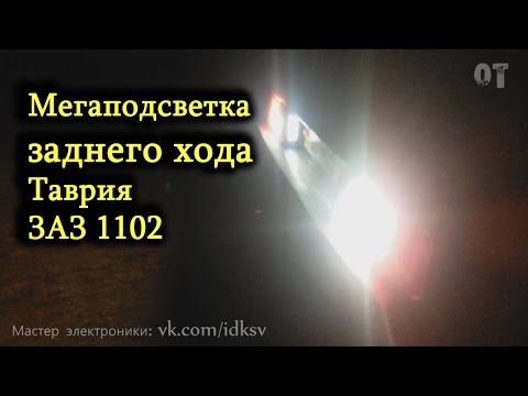 Мега подсветка заднего хода Таврия (ЗАЗ 1102)