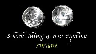 getlinkyoutube.com-5 อันดับแรก เหรียญ 1 บาท หมุนเวียน ราคาแพง เหรียญ ๑ บาท เหรียญหนึ่งบาท เหรียญสะสม