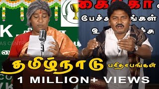 Tamil Nadu Paridhabangal | Chinnamma Swearing in Reactions | Troll | Madras Central