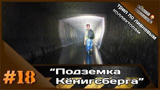 getlinkyoutube.com-#18 KD: Подземелья Кёнигсберга | Ливнёвки-2015