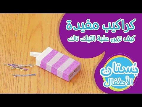 كراكيب مفيدة/ح2 - كيف نزيّن علبة التيك تاك