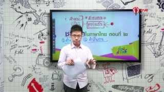 สอนศาสตร์ : ม.ปลาย : ภาษาไทย : ชนิดคำในภาษาไทย 2 : 16