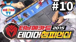 getlinkyoutube.com-[손오공 장난감] 터닝메카드 2015 테이머챔피언십 10화 (터닝메카드 대회 공식 영상)