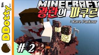 getlinkyoutube.com-눙물의 비크민!? [광란의 파쿠르: 점프맵 #2편] - Rave Parkour - 마인크래프트 Minecraft [도티]