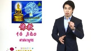 getlinkyoutube.com-ครูพี่ป๊อป - Chinese Club เทปพิเศษ วันวิสาขบูชา - On air 13/05/2014