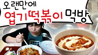 getlinkyoutube.com-[왕쥬]오랜만에 엽기떡볶이 먹방 mukbang(eating show) / Spicy rice cake Ddeokbokki / 엽떡
