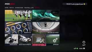 getlinkyoutube.com-تحميل لعبة PES 2015 برابط واحد مباشر مع تعليق عربي