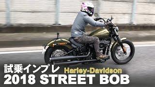 2018「STREET BOB」一般道 試乗インプレ!HARLEY-DAVIDSON