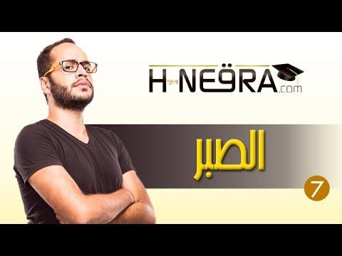 "Abdellah Abujad | H-NE9RA | #Ep7 : ""الصبر"""