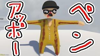 getlinkyoutube.com-【バカゲー】フニャフニャ版PPAPのピコ太郎がパズルしてカタパルト