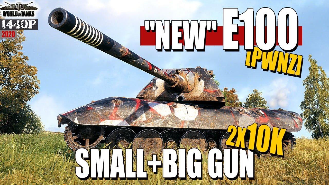 """""""new"""" E100: Small+Big Gun, 2x10k [PWNZ]"""
