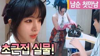 getlinkyoutube.com-이설]남순님과 첫 합동방송&외모 점수 및 초근접 실물 공개까지ㅣ꿀잼 보장