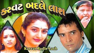 getlinkyoutube.com-Karvat Badle Lash - Superhit Gujarati Thriller Natak - Vipul Vithalani, Neha Mehta