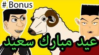 عيد مبارك سعيد لجميع المغاربة مع بوزبال  -Bonus- bouzebal