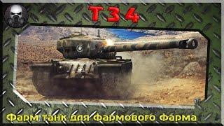 T34 - Фарм танк для фармового фарма