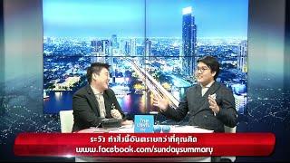 getlinkyoutube.com-Sunday Summary 7 วัน..ทันข่าว 31 พ.ค. 58