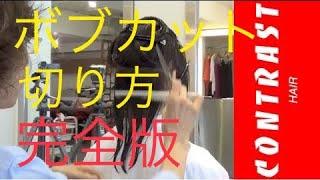 getlinkyoutube.com-ボブカット 切り方 完全版 カットレッスン ばっさりcut JIKKO YAMADA  動くヘアカタログ   渋谷 美容室 美容院 CONTRAST HAIR 山田実行