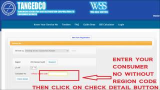 TNEB ONLINE PAYMENT REGISTRATION IN TAMIL