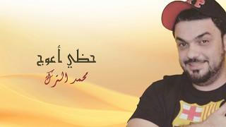 getlinkyoutube.com-حظي أعوج ( النسخة الأصلية ) - محمد الترك | 2016