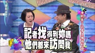 getlinkyoutube.com-2015.03.25康熙來了 記者主播面對面