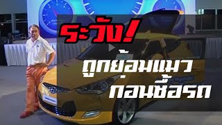 getlinkyoutube.com-กูรูพัฒนเดช เตือน! ถูกย้อมแม้วก่อนซื้อรถ