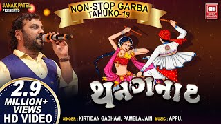 getlinkyoutube.com-થનગનાટ |Thanghanat -Tahuko- 19 | Non Stop Garba | Navratri Songs | Kirtidan Gadhavi | Pamela jain
