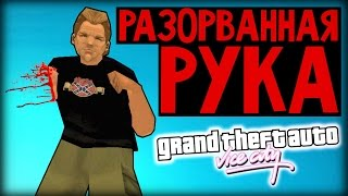 getlinkyoutube.com-GTA Vice City - РАЗОРВАННАЯ РУКА! (#30)