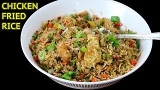 Chicken Fried Rice | Restaurant Style Chicken Fried Rice - bharatzkitchen