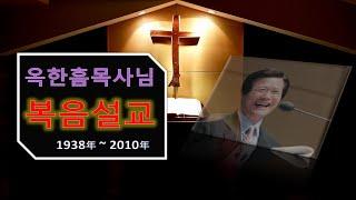 getlinkyoutube.com-[예배] 사랑의교회 명설교 당신은좁은길로걸어가고있는가 by 옥한흠 목사 2010