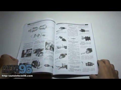 Книга по ремонту автомобиля Бид Флаер (BYD Flyer)